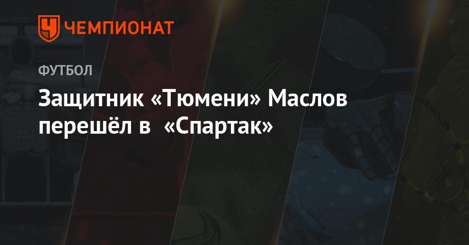 Защитник «Тюмени» Маслов перешёл в «Спартак» - Чемпионат