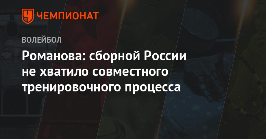 Романова: сборной России не хватило совместного тренировочного процесса