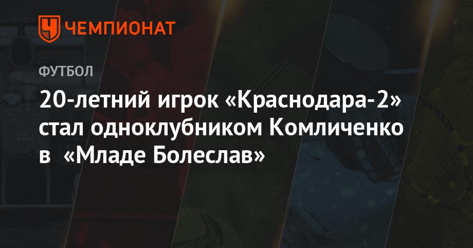 20-летний игрок «Краснодара-2» стал одноклубником Комличенко в «Младе Болеслав»