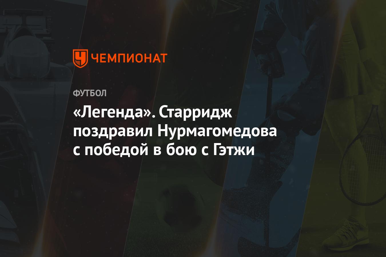 «Легенда». Старридж поздравил Нурмагомедова с победой в бою с Гэтжи