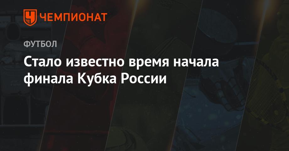 Стало известно время начала финала Кубка России