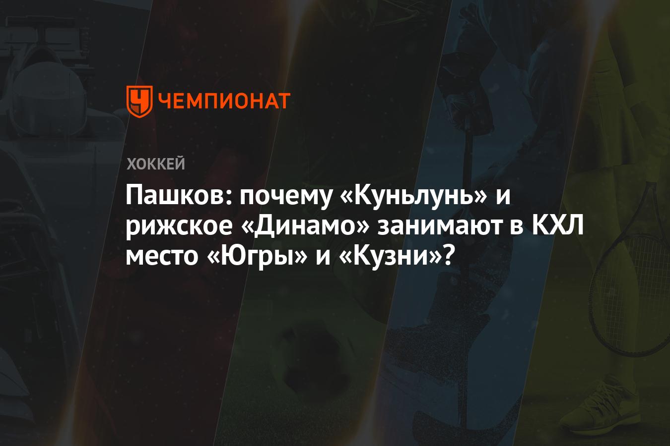 Пашков: почему «Куньлунь» и рижское «Динамо» занимают в КХЛ место «Югры» и «Кузницы»?