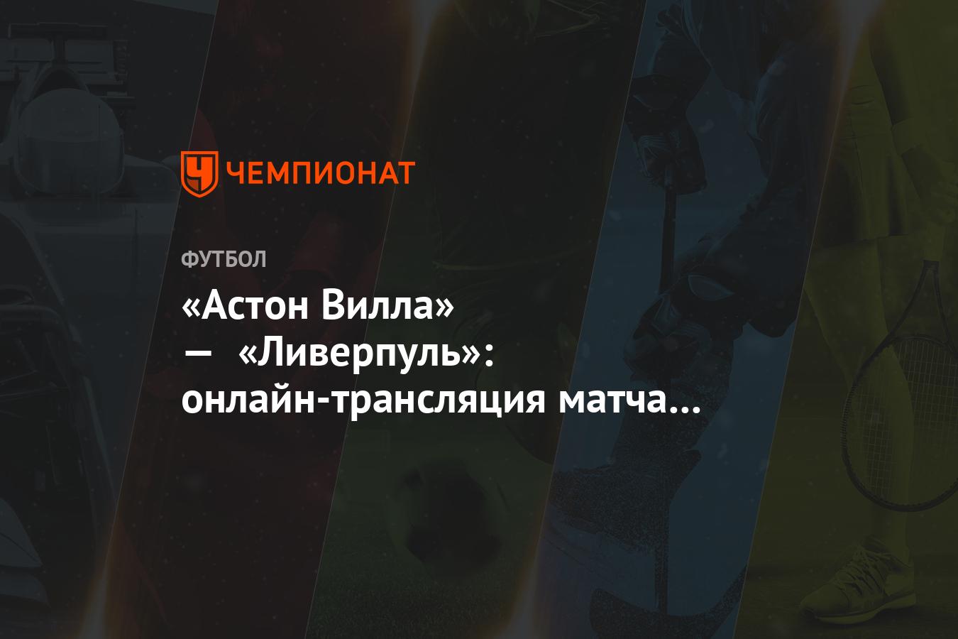 Онлайн трансляция матча ливерпуль астон вилла