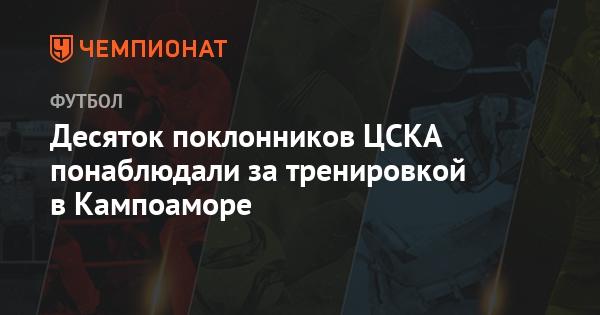 Десяток поклонников ЦСКА понаблюдали за тренировкой в Кампоаморе