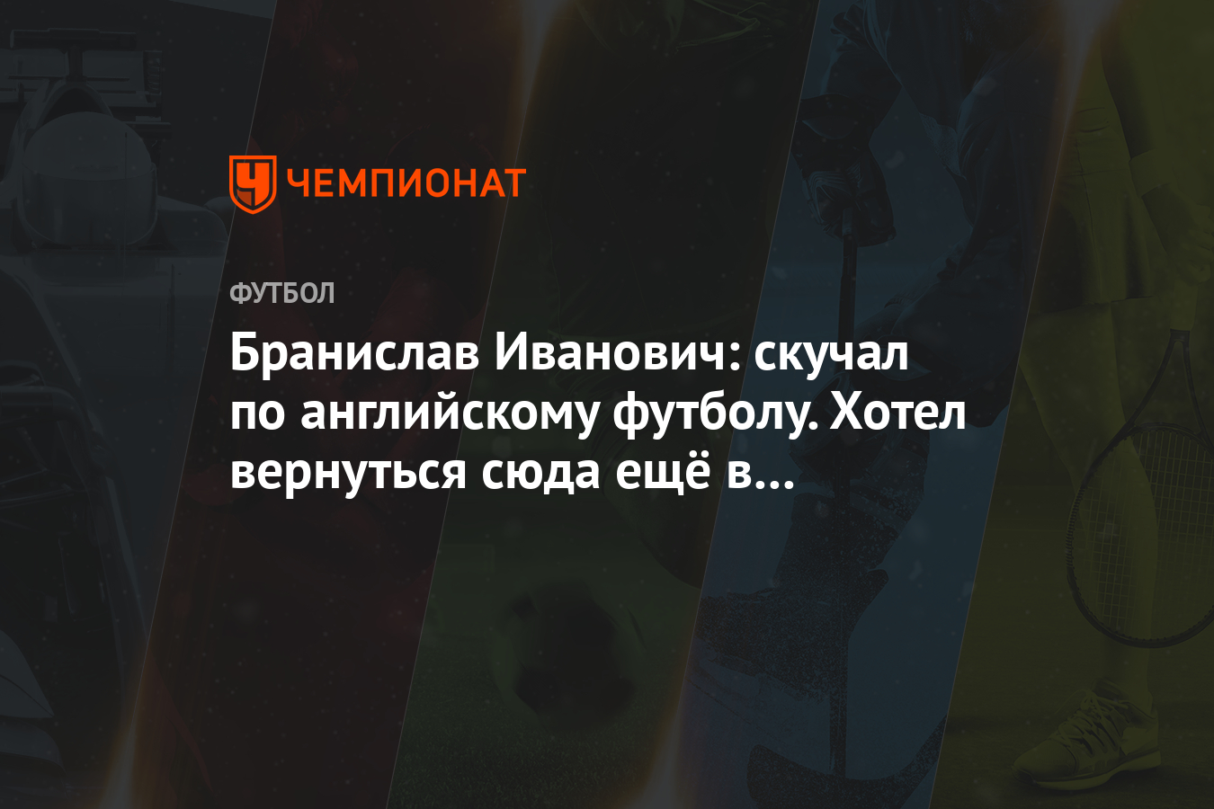 Бранислав Иванович: скучал по английскому футболу. Хотел вернуться сюда ещё в прошлом году