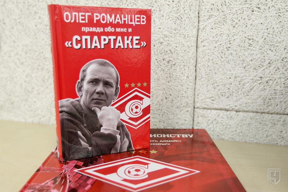 12 октября пройдет встреча с Олегом Романцевым и презентация его книги