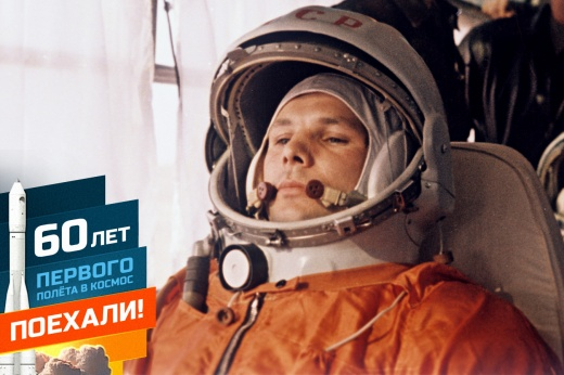 «Я горю, прощайте, товарищи!» Драматичная история возвращения Гагарина на Землю