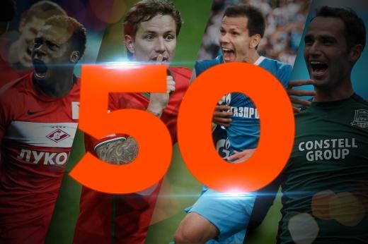 50 лучших матчей в истории футбольного чемпионата России. Места с 20-го по 11-е