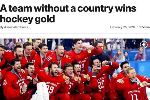 «Команда без страны выиграла золото». Американский яд во время нашей победы