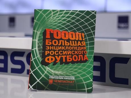 «Большая энциклопедия российского футбола». Первая книга «Чемпионата»