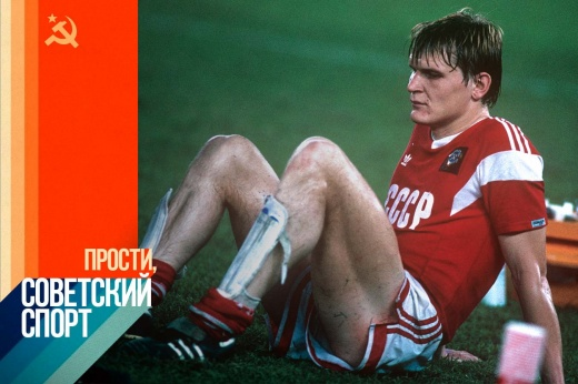 Прости, советский спорт. Как сборная СССР одерживала последние славные победы