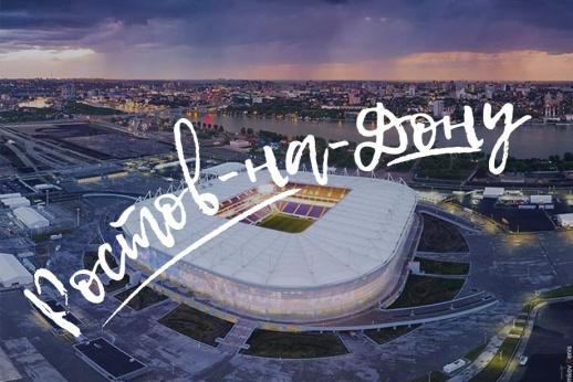 Гиды по городам чемпионата мира: что посмотреть в Ростове? (не Великом)