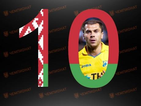 10 лучших легионеров чемпионата России: Беларусь