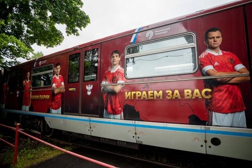 «Играем за вас»! В Москве запустили поезд в поддержку сборной России