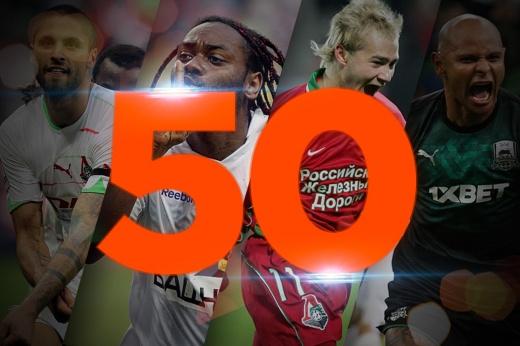50 лучших матчей в истории футбольного чемпионата России. Места с 40-го по 31-е