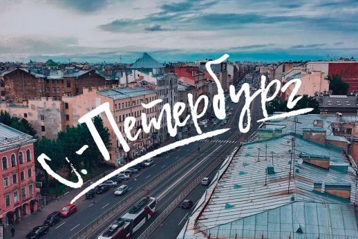 Гиды по городам чемпионата мира: что посмотреть в Санкт-Петербурге?
