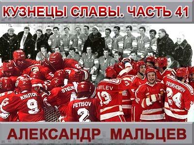 Что случилось с хоккеистом Александром Мальцевым, «Динамо» и сборная СССР