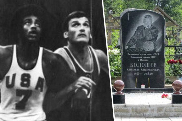 Печальная история чемпиона Олимпиады 1972 в Мюнхене центрового сборной СССР Александра Болошева