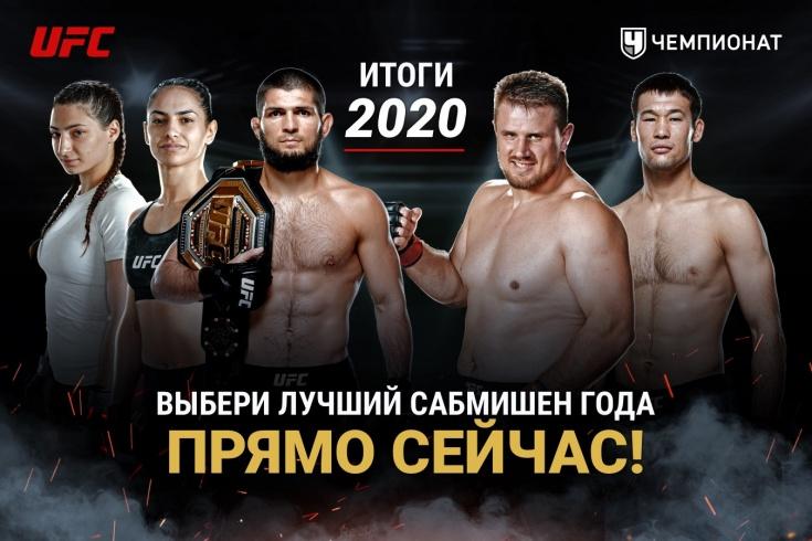 Лучший сабмишен в UFC по итогам 2020 года. Рейтинг бойцов UFC от читателей «Чемпионата»