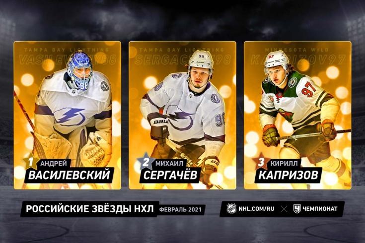 Три звезды месяца (февраль) в НХЛ: Василевский, Сергачёв, Капризов