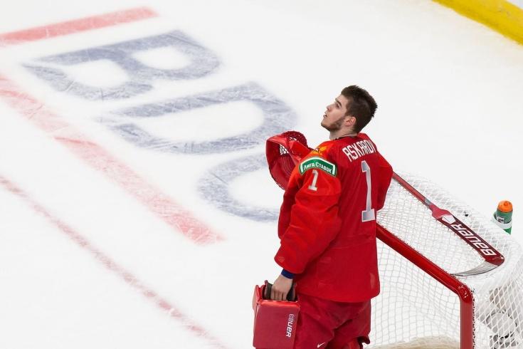 Вратарь Ярослав Аскаров – об итогах МЧМ-2021 для сборной России и потерянной клюшке