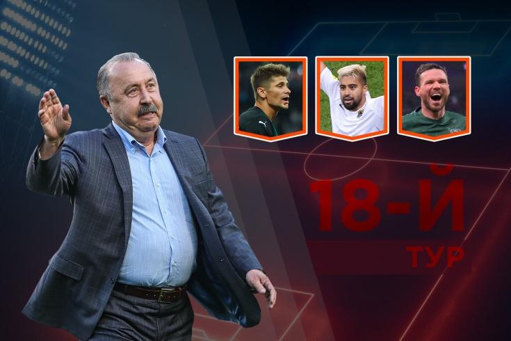 Символическая сборная 18-го тура РПЛ. Версия Валерия Газзаева