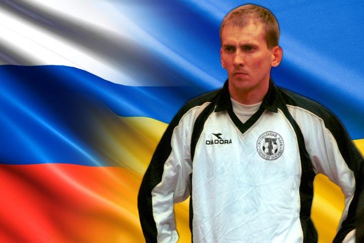 Сыграл за Россию против Бразилии, а потом выбрал Украину. Куда пропал Сергей Кормильцев