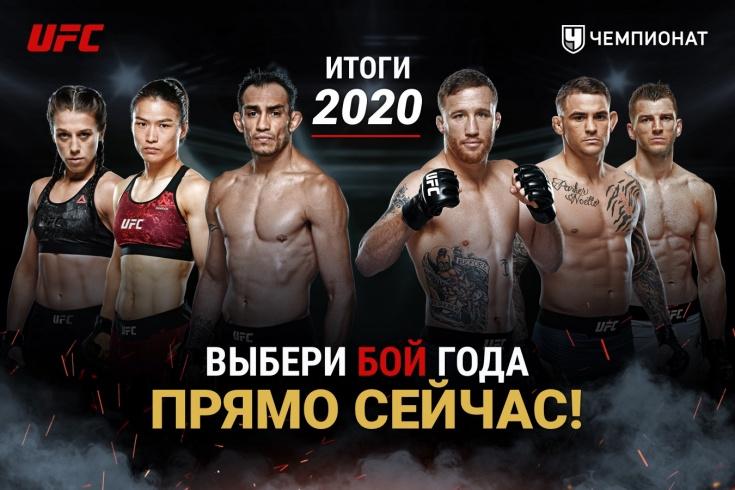 Лучший бой в UFC по итогам 2020 года, рейтинг бойцов UFC от читателей «Чемпионата»