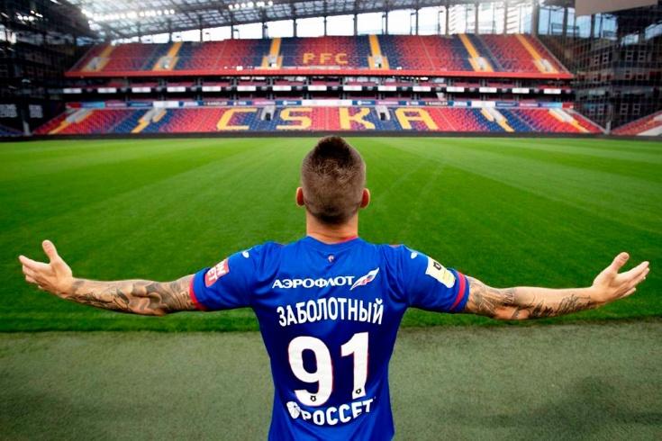 Антон Заболотный спустя 8 лет вернулся в ЦСКА