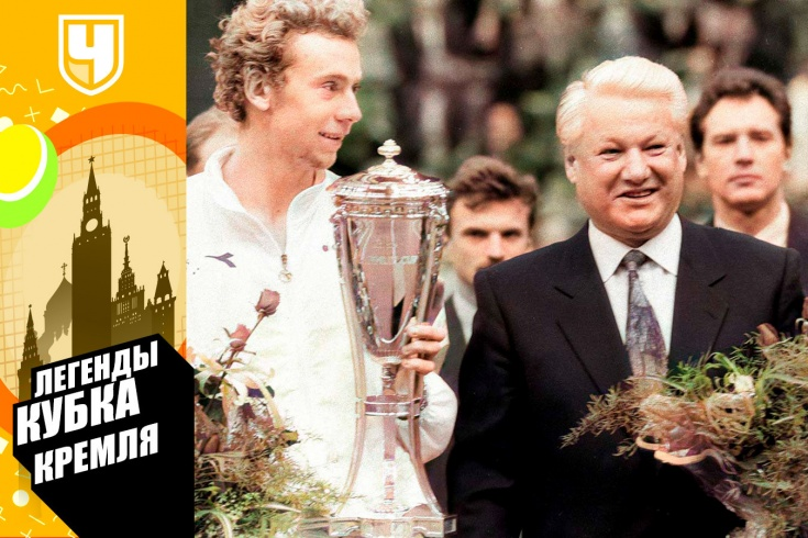 Байки, курьёзы и легенды Кубка Кремля: Сафин-болбой, часы Ельцина и лёд для Кафельникова
