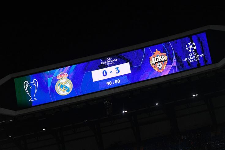 «Реал» — ЦСКА — 0:3