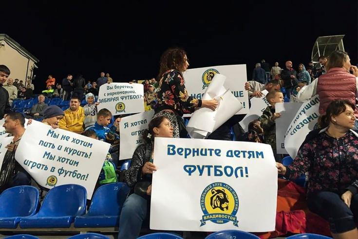 Как во Владивостоке умирает футбол
