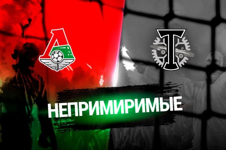 «Локомотиву» и «Торпедо» нужен был посильный враг. Так и нашли друг друга