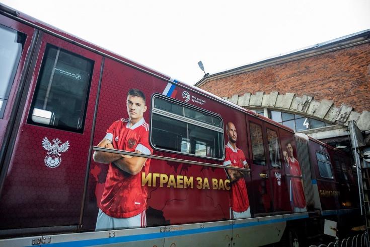 Тематический поезд в поддержку сборной России