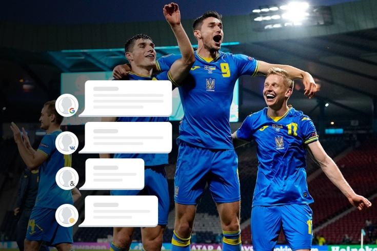 Украина – Англия, чемпионат Европы