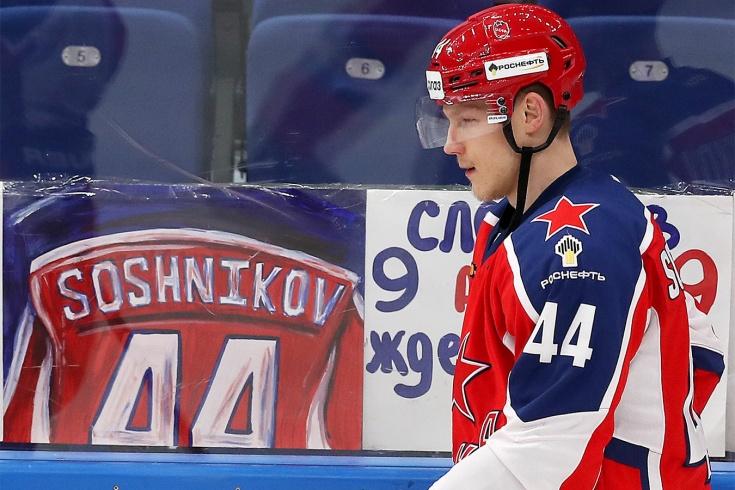 Сошников убежал из «Салавата», а теперь потух и в ЦСКА. Что происходит в КХЛ