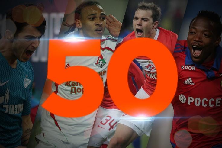 50 лучших матчей чемпионата России
