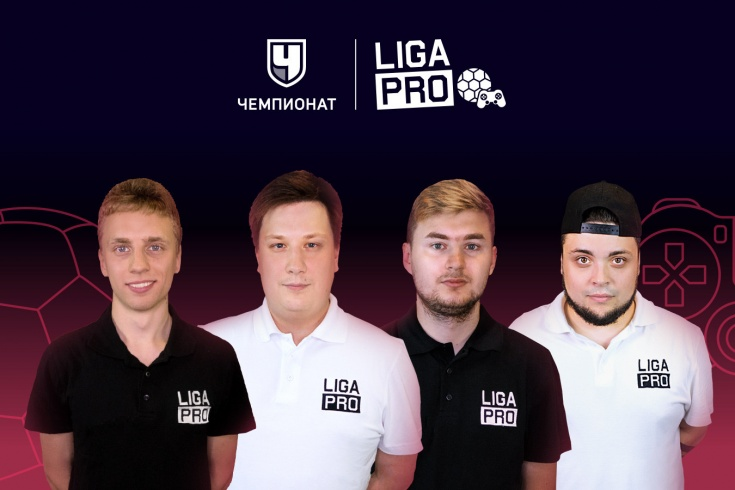Турнир по FIFA 20 Liga Pro