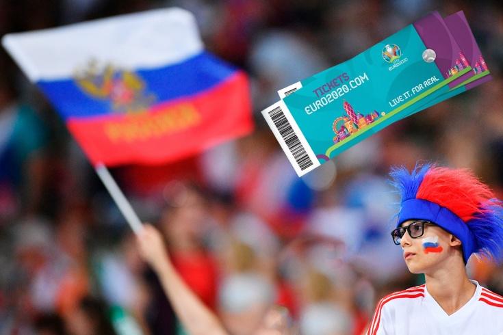 футбол купить билет на финал чм 2020