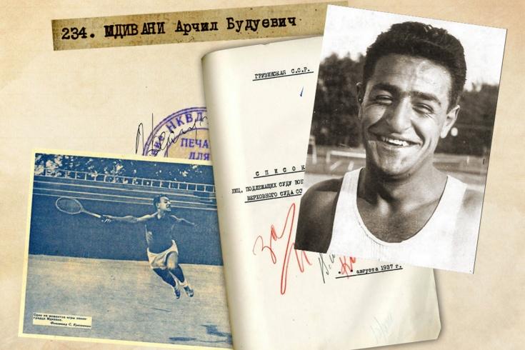 Звезду советского тенниса Арчила Мдивани расстреляли в 26 лет по ложному обвинению