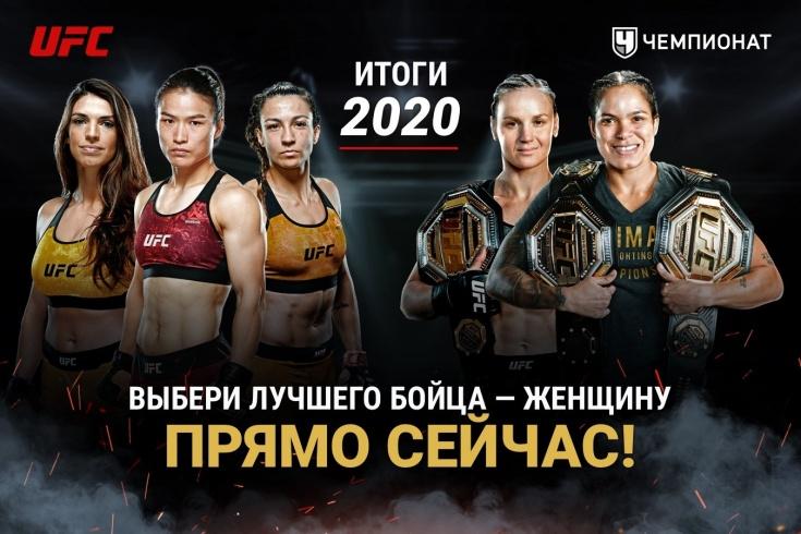 Лучшая женщина-боец UFC по итогам 2020 года. Рейтинг бойцов UFC от читателей «Чемпионата»