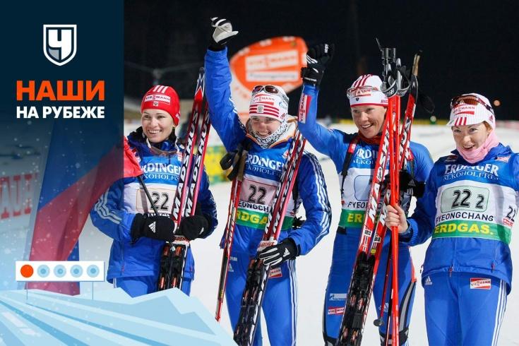 Победа российских биатлонисток в эстафете на ЧМ