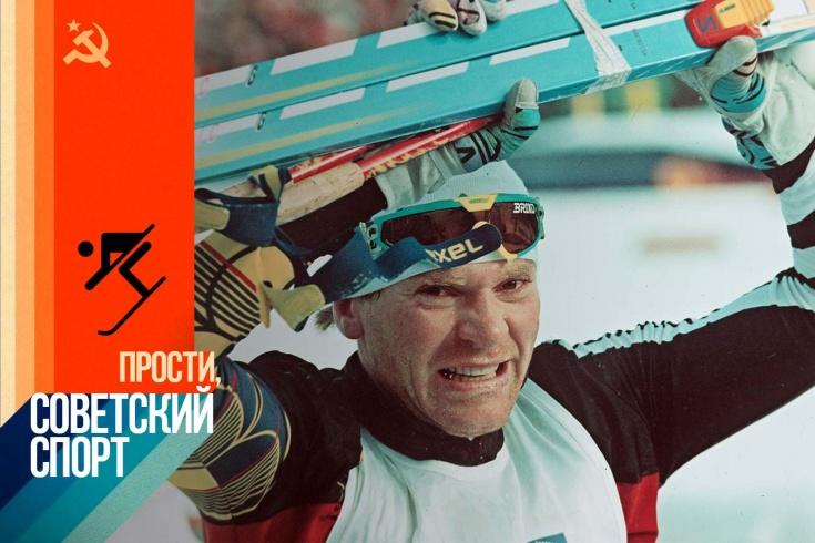 Как жила сборная СССР по лыжам в 1991 году