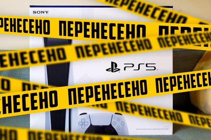 Предзаказ, где купить PlayStation 5: российские магазины сообщают о дефиците приставок PS5