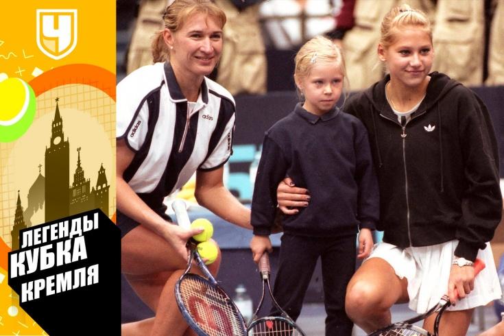 Звезды тенниса на Кубке Кремля: Граф, Курникова, Шарапова, Федерер, Серена и Винус Уильямс, Борг, Селеш