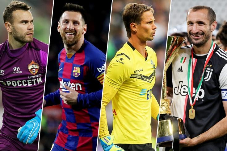 10 самых преданных игроков Европы