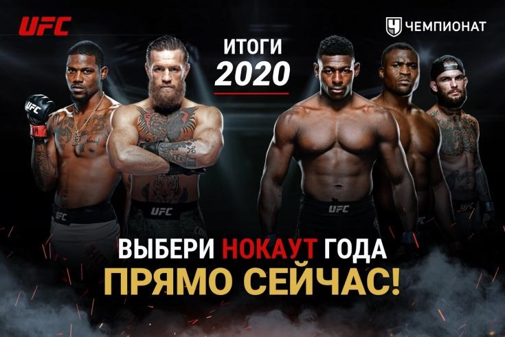 Лучший нокаут в UFC по итогам 2020 года. Рейтинг бойцов UFC от читателей «Чемпионата»