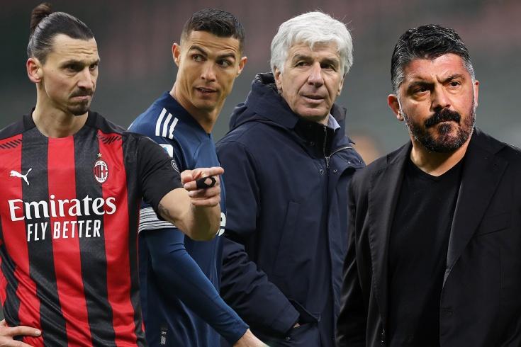 Роналду, Ибрагимович, Гасперини, Гаттузо: кто-то останется без Лиги чемпионов