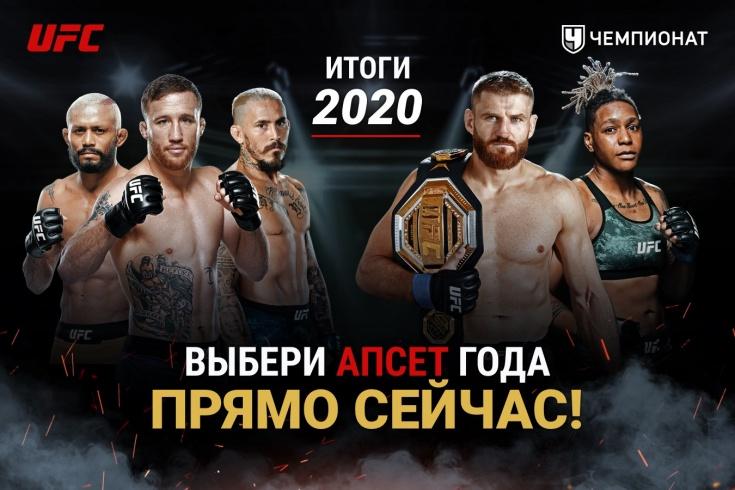 Главный апсет в UFC по итогам 2020 года. Рейтинг бойцов UFC от читателей «Чемпионата»