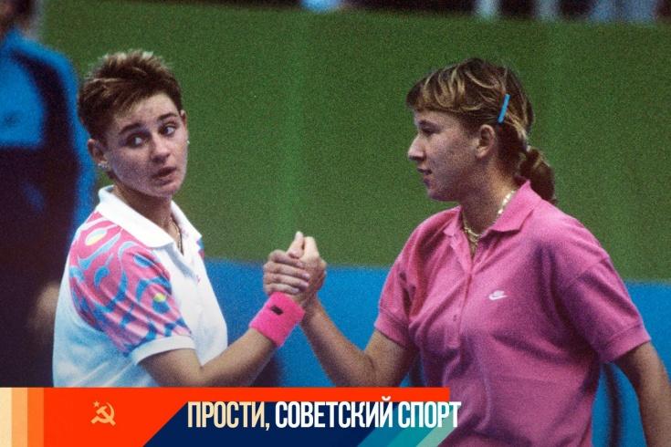 Спецпроект «Прости, советский спорт»: как теннисистки Лариса Савченко и Наталья Зверева в 1991 году выиграли Уимблдон